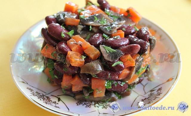 Салат с фасолью, морковью и грибами